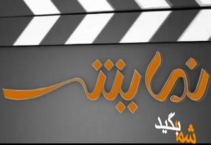 شبکه نمایش آهنگ کلاغ رو سیاه محسن چاوشی