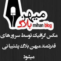 میهن بلاگ