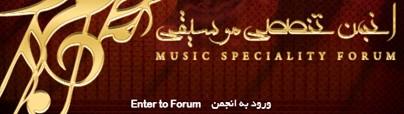 اما انجمن تخصصی موسیقی  محسن چاوشی راه اندازی شد