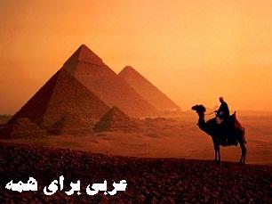 آموزش مجازی مکالمه عربی و لهجه مصری
