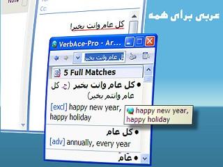 دیکشنری عربی انگلیسی و بالعکس قاموس معجم فرهنگ لغتنامه