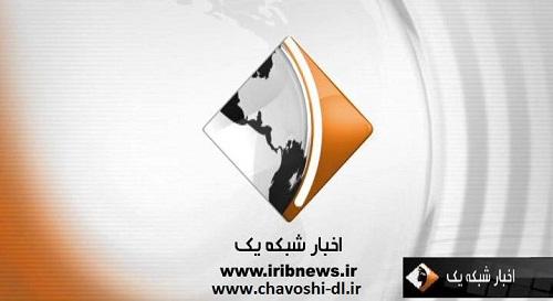 پخش آهنگ لباس نو در اخبار شبکه 1