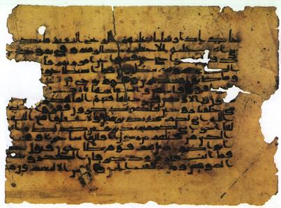 قطعه قرآن نوشته دیگری بر پوست، با تخمین نگارش در قرن سوم هجری
