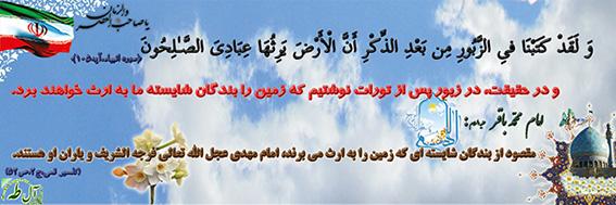 قرآن و امام زمان