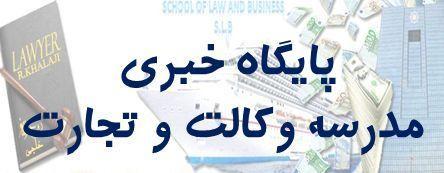 پایگاه خبری وبلاگ مدرسه وکالت و تجارت