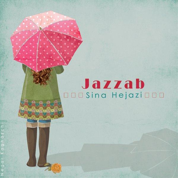 دانلود آهنگ جدید سینا حجازی بنام جذاب