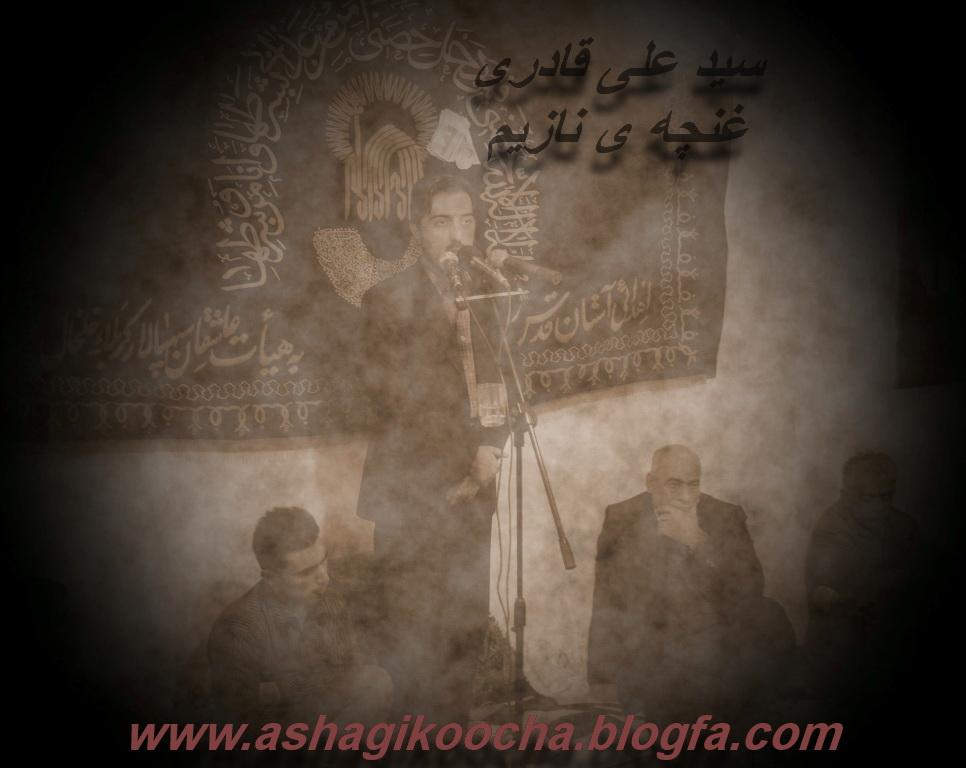 www.ashagikoocha.blogfa.com