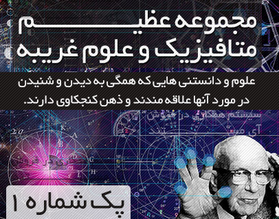 http://s1.picofile.com/file/7604354729/Majmooe_mostanad_haye_metaphysics_1.jpg
