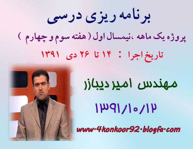 برنامه 12 دی 1391 مهندس دیبازر |  www.4konkoor92.blogfa.com