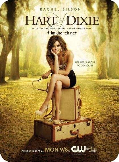 سریال Hart of Dixie فصل اول