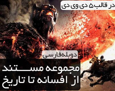 http://s1.picofile.com/file/7609905585/AZ_afsane_ta_tarikh_2.jpg