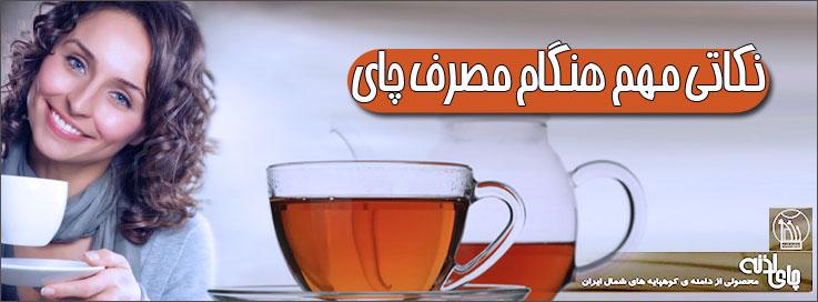 Lazneh-tea