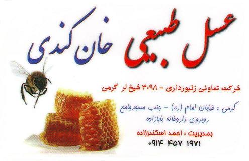 عسل طبیعی خان کندی - اسکندرزاده 09144571971