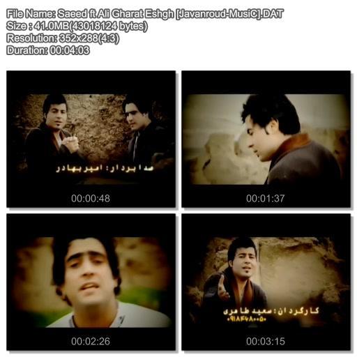 ویدیو کلیپ جدید و بسیار قشنگ علی فرزامی و سعید کرانی به نام غارت عشق - جوانرود موزیک