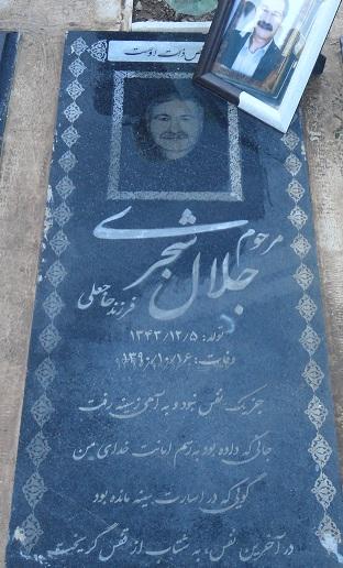 آرامگاه شادروان جلال شجری بر بام ایران  دیار کردستان ایران