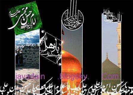 محمدص حسن ع رضاع ( علیهم سلام الله لاتحصی )
