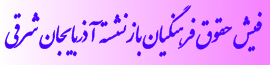 فيش حقوق فرهنگيان بازنشسته آذربايجان شرقي