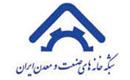 شبکه خانه هاي صنعت ، معدن و تجارت ايران
