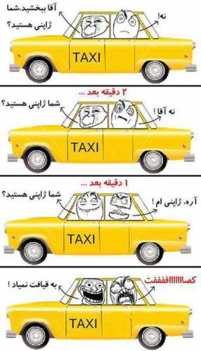 ترول تاكسی