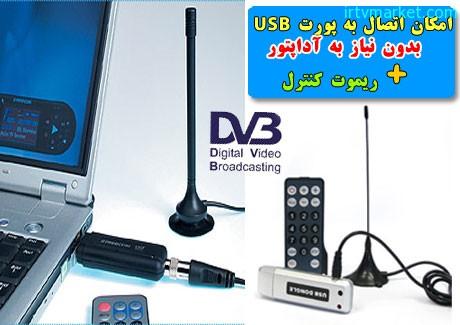گیرنده دیجیتال DVB