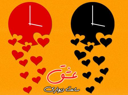 خرید ساعت دیواری روز عشق
