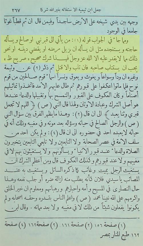 فهم صحیح روایت توسل عمر به عباس در صحیح بخاری.
