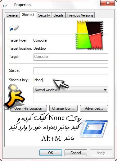 ایجاد کلید میانبر (Shortcut Key)