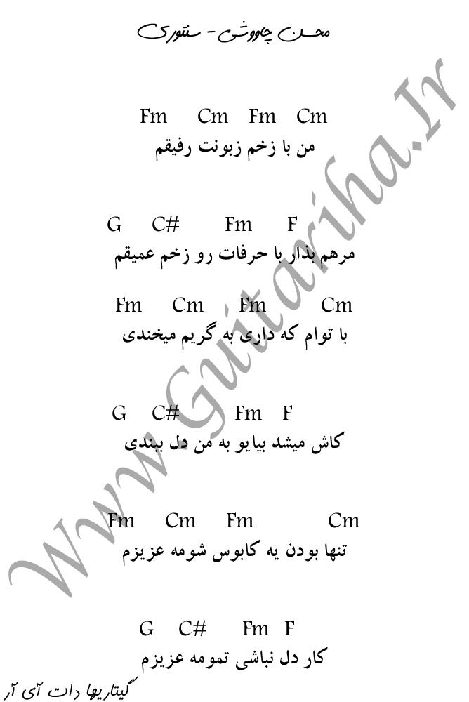 آکورد آهنگ سنتوری از محسن چاووشی
