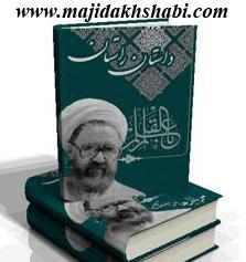 کتابخانه: دانلود کتاب داستان راستان
