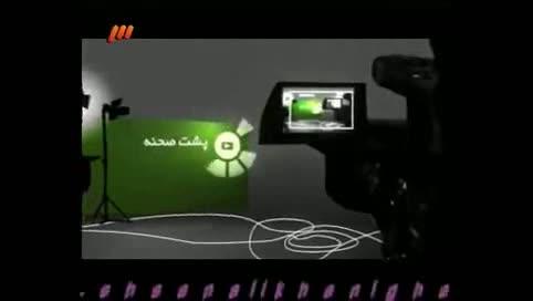 دانلود بخش هایی از قسمت اول برنامه پشت صحنه احسان علیخانی