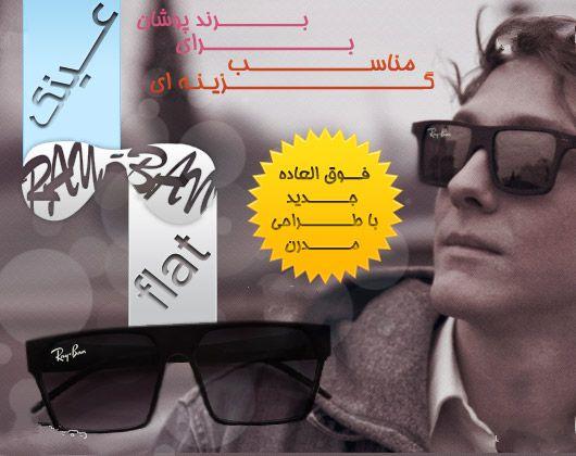 خرید عینک ریبن فلت