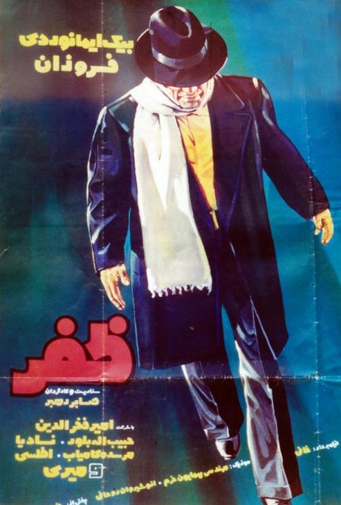 فیلم ایرانی قدیمی ظفر