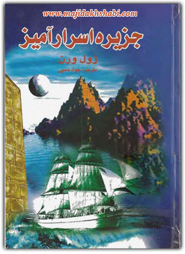 کتابخانه: دانلود رمان جزیره اسرارآمیز