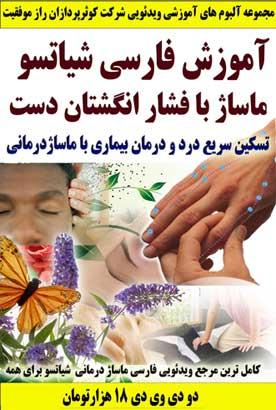 http://s1.picofile.com/file/7639640856/shiatsu_new_b.jpg