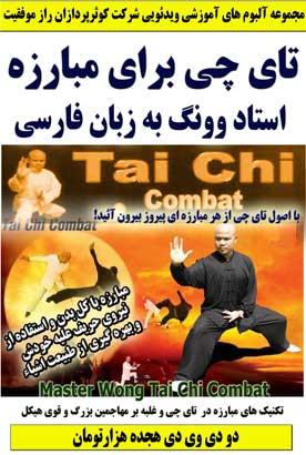 http://s1.picofile.com/file/7639642040/taichi_mobarezeh.jpg
