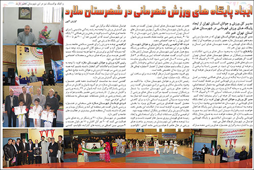 روزنامه همشهری - ویژه شهریار