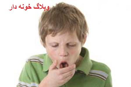 درمان سرفه کودکان