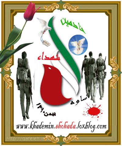 خادمین شهداء ساوه