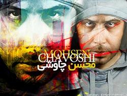 پوستر طراحی شده توسط (احسان فرهادی)