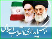 لوگوی سایت جبهه پایداری انقلاب