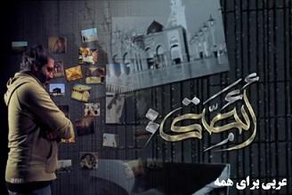 نماهنگ عربی، سرود عربی در مورد امامان،