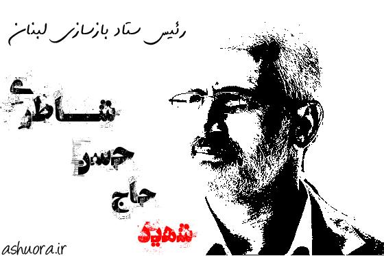 تصاویر جدید و گرافیکی شهید سردار حاج حسن شاطری