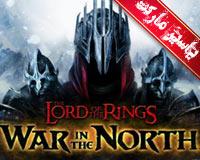 بازی جنگ در سرزمین های شمالی | the Lord of the Rings War in the North