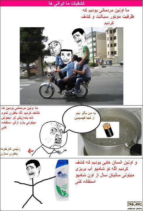 ترول کشفیات ایرانی ها