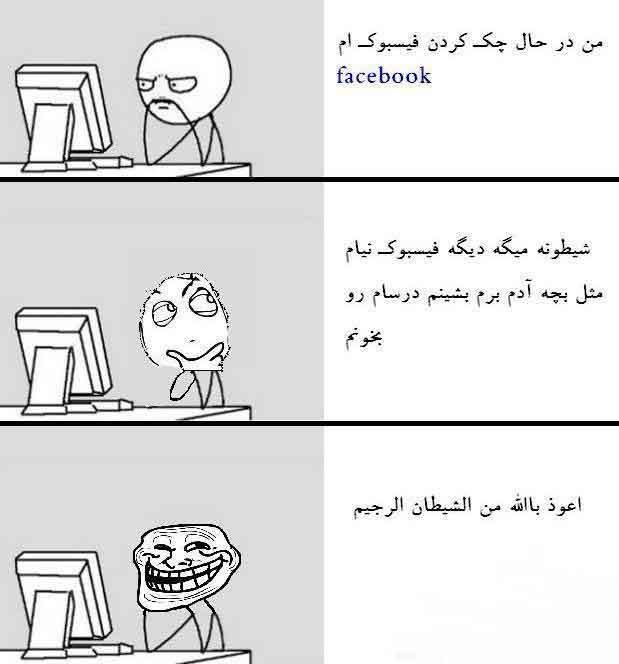 ترول فارسی