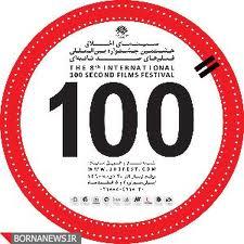 جشنواره فیلمهای صد ثانیه ای