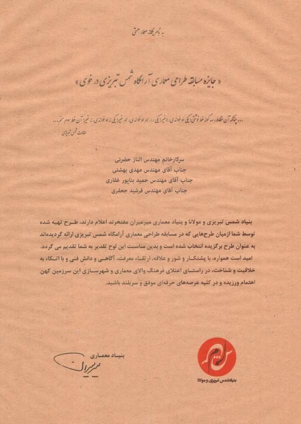 معرفی یکی از طرح های برگزیده در مسابقه طراحی مقبره شمس در شهر خوی