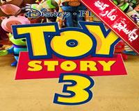 بازی داستان اسباب بازی ها 3 ( نسخه فارسی ) | Toy Story 3
