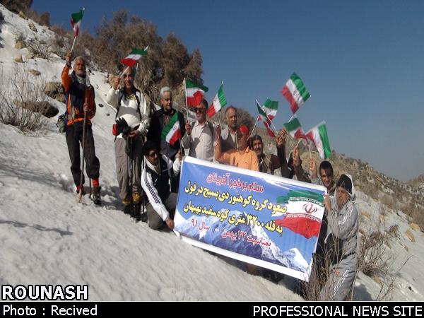 صعود بسیجیان دزفولی به کوه سفید (تصاویر جدید اضافه شد)