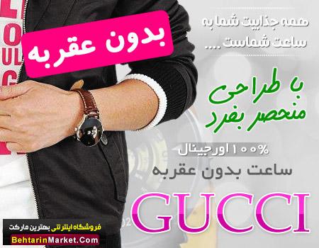 فروش ساعت مردانه گوچی بند چرمی مدل فریبرز